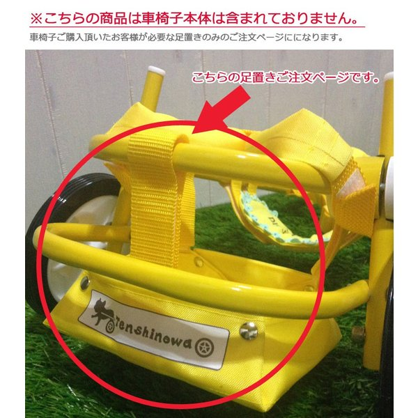 オプション 足置き 本体別 犬の車椅子用 後ろ足麻痺のワンちゃんへ|tenshinowa1224|05