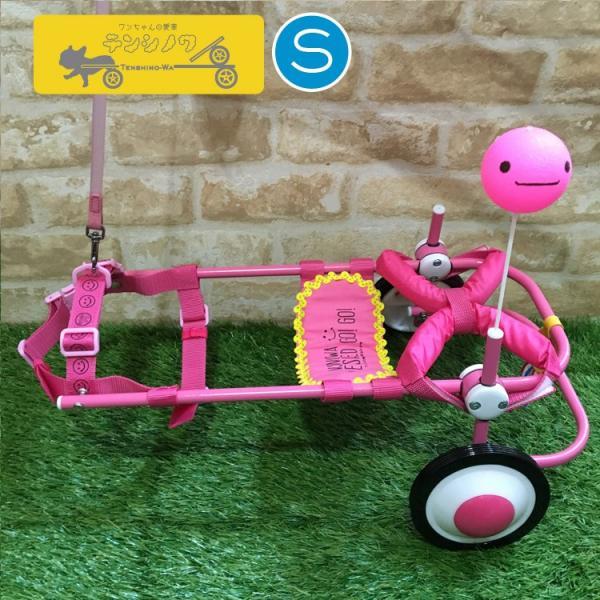 犬の車椅子 Sサイズ スマイルピンク 介護 後脚サポート車椅子 車いす 犬用|tenshinowa1224