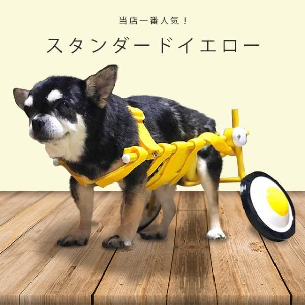 犬の車椅子 Sサイズ イエロー 介護 後脚サポート車椅子 車いす 犬用|tenshinowa1224