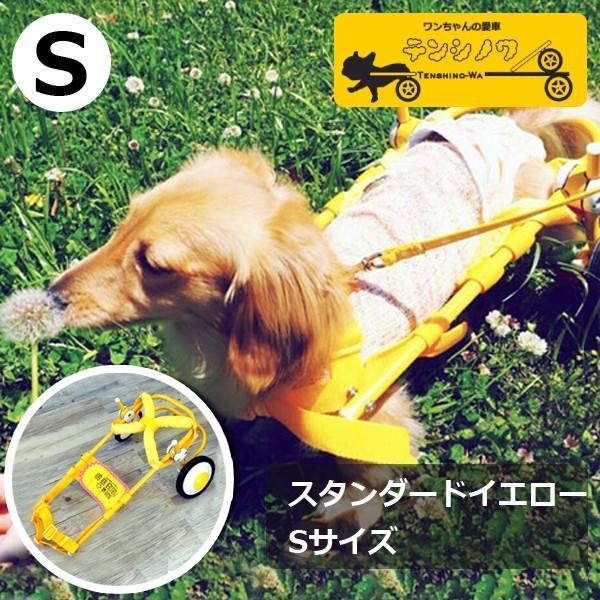 犬の車椅子 Sサイズ イエロー 介護 後脚サポート車椅子 車いす 犬用|tenshinowa1224|02