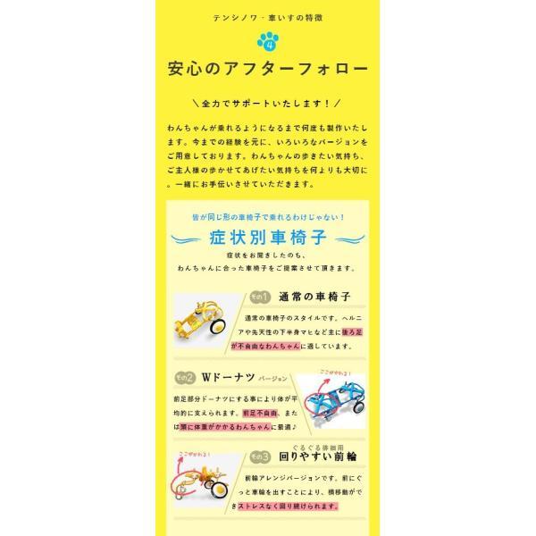 犬の車椅子 Sサイズ イエロー 介護 後脚サポート車椅子 車いす 犬用|tenshinowa1224|10
