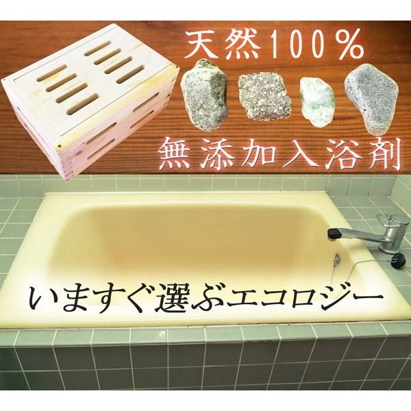 冷え取り 温浴 岩盤浴 健康 あたため 天然 遠赤外線効果 入浴 温泉 湯箱 |tenshouseki38|13