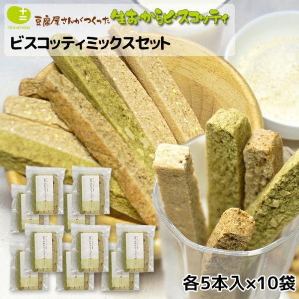おからクッキー ハード食感 ビスコッティ ミックスセット ダイエットに優しい 低糖質 低カロリー 固焼き