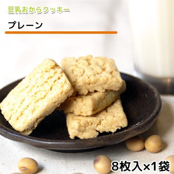 おからクッキー プレーン(8枚入) 牛乳 バター マーガリン 卵 不使用 / 保存料 香料 無添加 ポイント 消費 消化 お試し ギフト 低糖質 低カロリー スイーツ