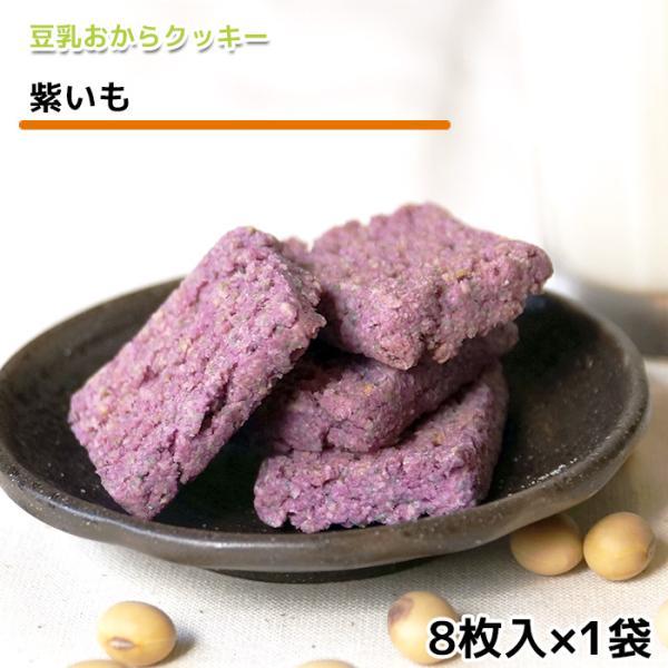 おからクッキー 紫いも味(8枚入) 牛乳 バター マーガリン 卵 不使用 / 保存料 香料 無添加 ポイント 消費 消化 お試し ギフト 低糖質 低カロリー スイーツ