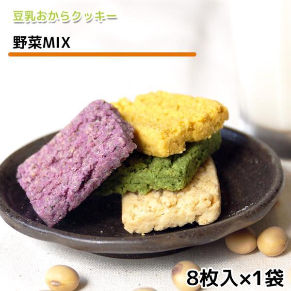 おからクッキー 野菜MIX味(8枚入) 牛乳 バター マーガリン 卵 不使用 / 保存料 香料 無添加 ポイント 消費 消化 お試し ギフト 低糖質 低カロリー スイーツ