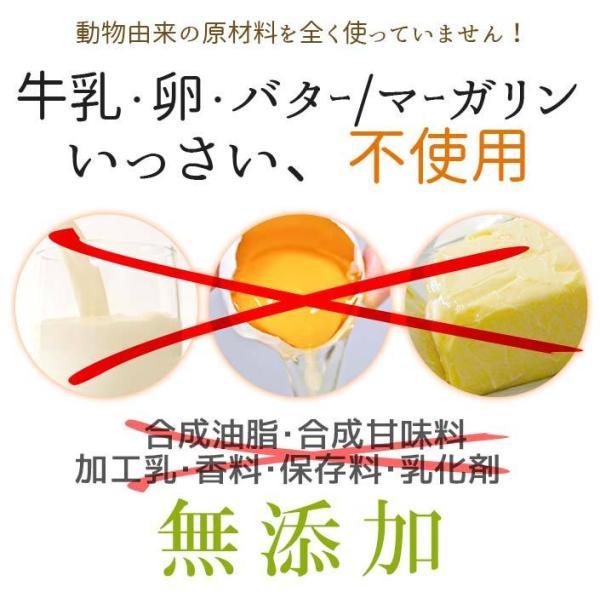 ポイント消化 お試し 豆乳おからクッキー ダイエットにも嬉しい 大豆70% 野菜MIXセット バター マーガリン 卵 不使用 / 保存料 香料 無添加 ポイント消費|tentwodo|07
