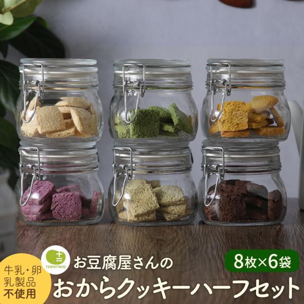 おからクッキー お試し 選べる十二堂セット・ハーフ (8枚入×5袋+おまけ1袋) ダイエットに優しい 低糖質 低カロリー