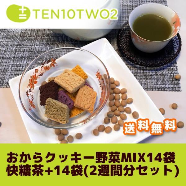 豆乳おからクッキー 野菜MIX 14袋 & 快糖茶+ 14袋入り【2週間分セット】 機能性表示食品 難消化性デキストリン 健康茶 送料無料 ギフト プレゼント スイーツ