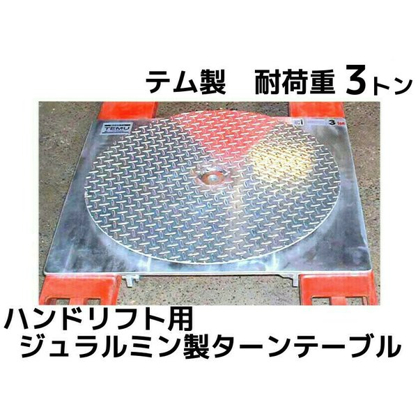 ハンドリフト用 ジュラルミン製ターンテーブル 耐荷重3t(トン) turntable「別途送料ご連絡」「キャンセル/変更/返品不可」