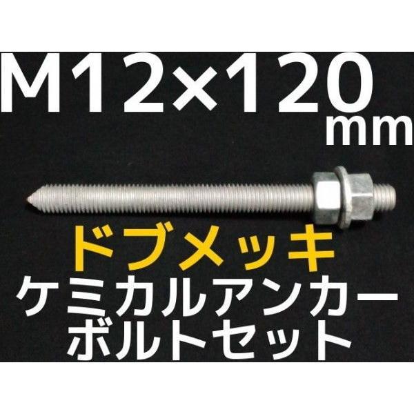 ケミカルボルト アンカーボルト ドブメッキ M12×120mm 寸切ボルト1本 ナット2個 ワッシャー1個 Vカット 両面カット「取寄せ品」ドブめっき