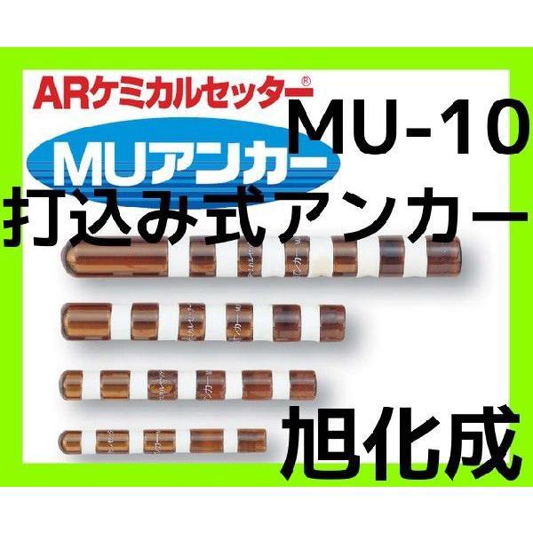 旭化成 ARケミカルセッター MU-10 1本 ガラス管入 ケミカルアンカー 打込み式接着系アンカー カプセル方式(打込み型)「取寄せ品」