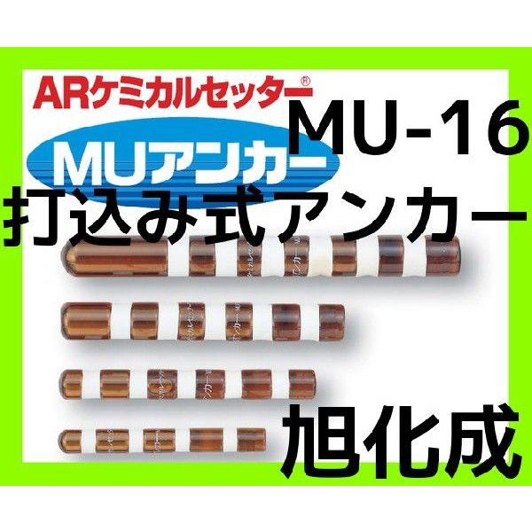 旭化成 ARケミカルセッター MU-16 1本 ガラス管入 ケミカルアンカー 打込み式接着系アンカー カプセル方式(打込み型)「取寄せ品」