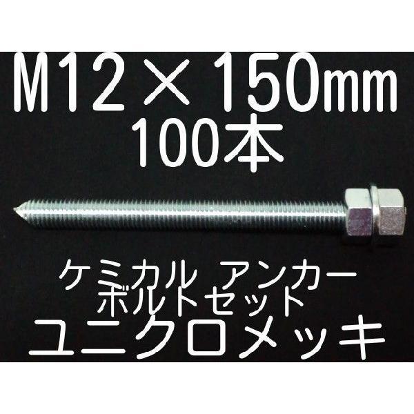 ケミカル アンカーボルト セット ユニクロメッキ M12×150mm 100本 寸切ボルト1本 ナット2個 ワッシャー1個 Vカット 両面カット「取寄せ品」