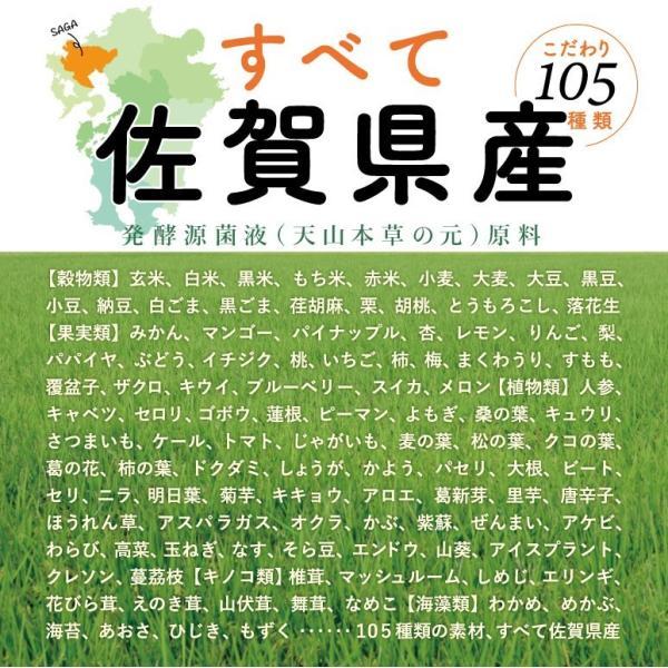 天山本草 康寧酵素 900ml 和漢 プレミアム 健康 酵素ドリンク 無添加 発酵飲料 自然 30日分 |tenzanhonso|03