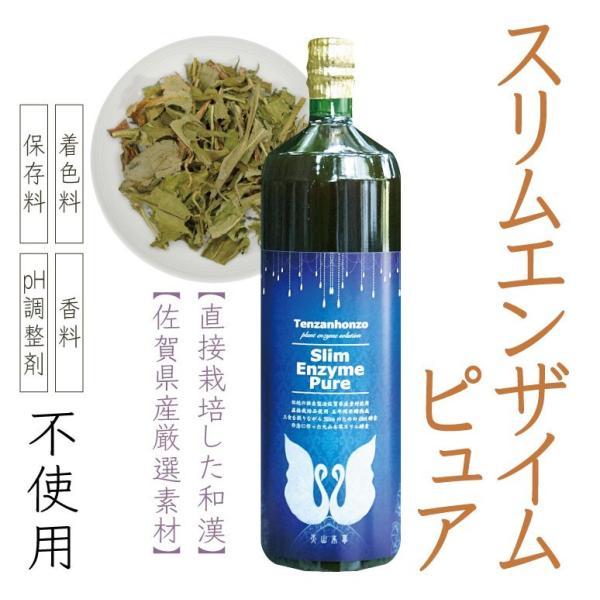 天山本草 スリム エンザイム ピュア 900ml 和漢 ダイエット 酵素ドリンク 無添加 発酵飲料 自然 30日分 |tenzanhonso