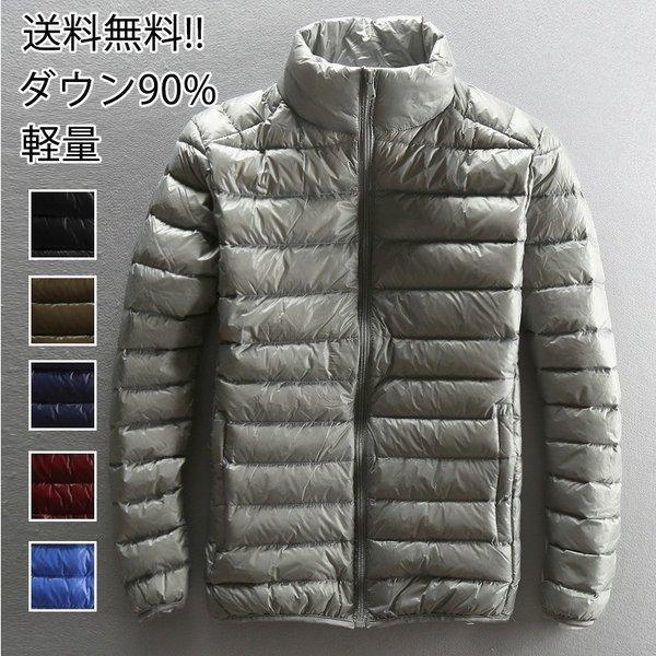 ダウンジャケット メンズ 軽めアウター ライトダウン 軽量 防寒 薄手 あったか 暖 ジャケット 大きいサイズ あたたか 2018 春セール|tenze