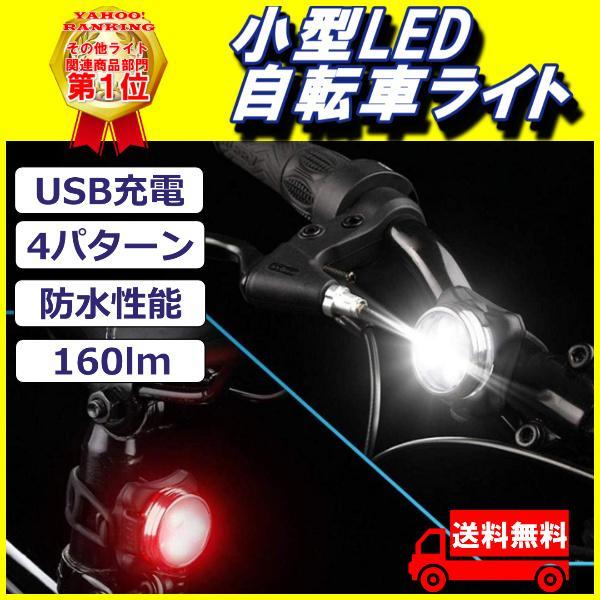 自転車ライト防水充電式USB電池LEDヘッドライトテールライト白色赤色点滅明るい高輝度フロントリアサイクル