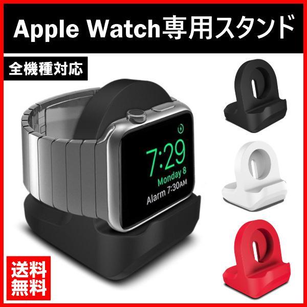 AppleWatchアップルウォッチスタンド卓上充電スタンドシリコンSeries12345充電器用小型コンパクトシンプル全機種3