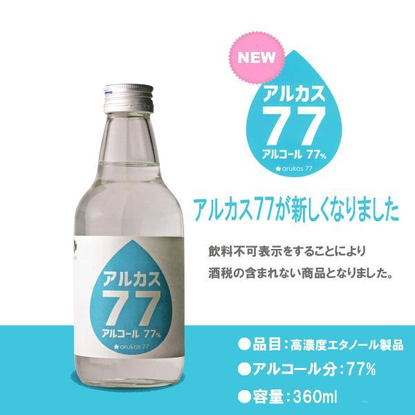 アルカス77360ml仙醸酒造アルコールスピリッツ消毒アルコール77%仙醸除菌消毒用手指消毒ウイルス対策