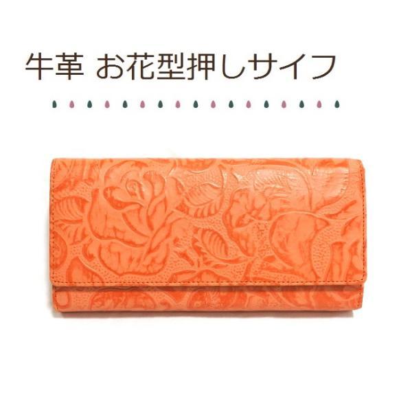 レザー  長財布 レディース ファスナー小銭入れ ボタニカル柄 型押し オレンジ  本革 サイフ 花 母の日