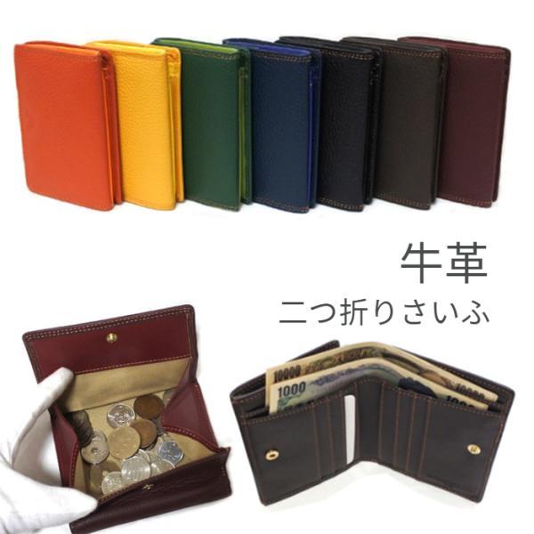 本革二つ折り財布ボックス型小銭入れレザー新品メンズレディース兼用札入れ四角box牛革
