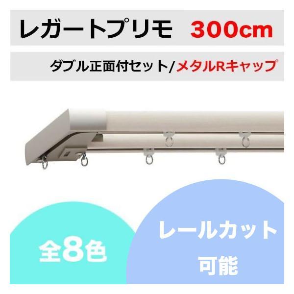 カーテンレール カット無料 TOSO レガートプリモ ダブルレール正面付セット メタルRキャップ (300cm)