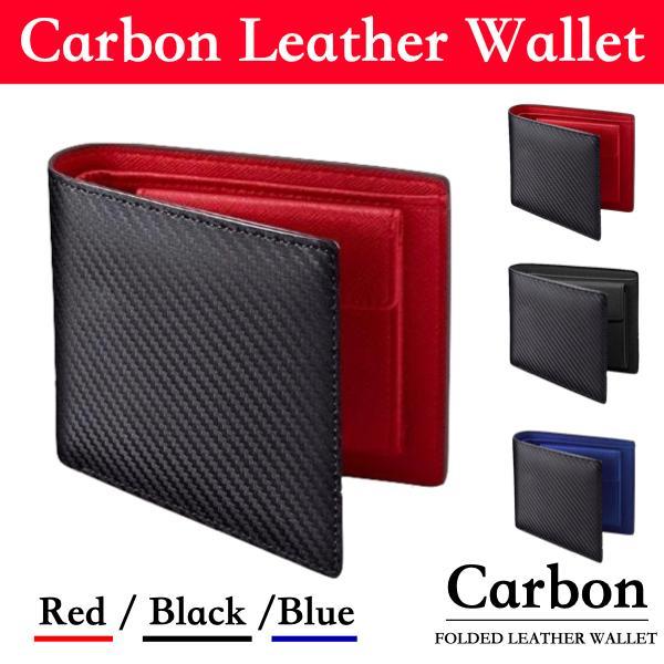 財布メンズ二つ折り2つ折りカーボンレザー小銭入れコインケースカーボン