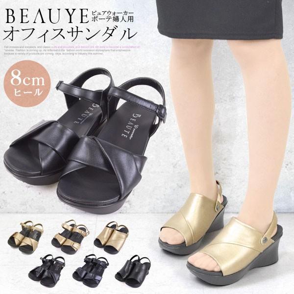 [クーポン利用不可]サンダル レディース 履きやすい オフィス 厚底 ヒール 歩きやすい ピュアウォーカー 黒 ビジネス オフィスサンダル 疲れない 美脚 靴