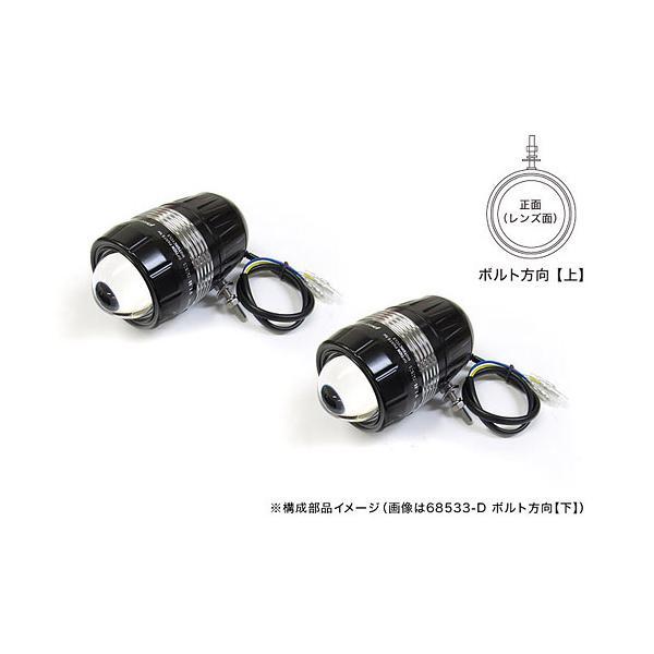プロテック 自動車用LEDフォグライト FLH-533 (REVセンサー無し 左右1set) ボルト方向【上】 68533-U terranet