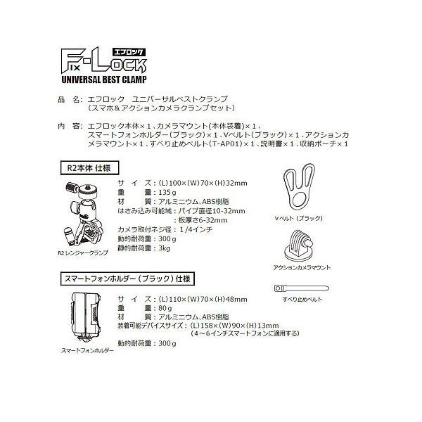 コルハート LeFH-e & TAKEWAY エフロック ユニバーサルベストクランプ(スマートフォン&アクションカメラクランプセット) 850000 terranet 03