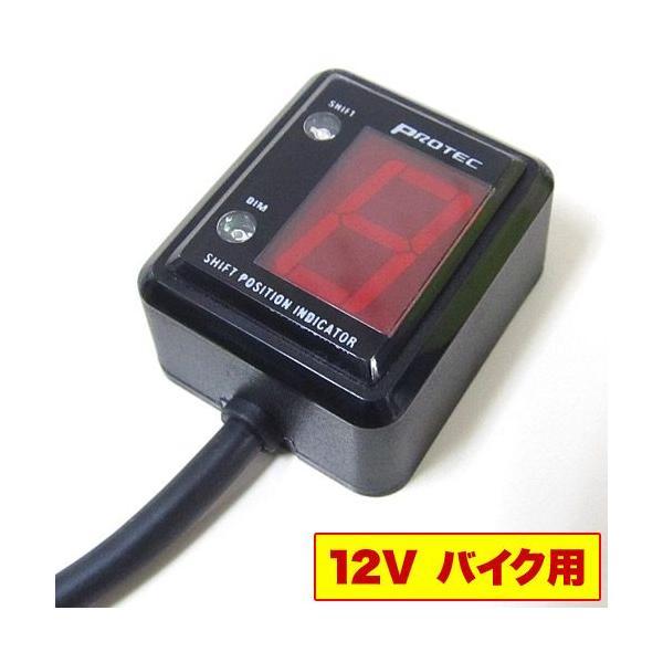 即納 プロテック SPI-110 バイク用 シフトポジションインジケーター(シフトインジケーター) 11014 ※汎用タイプ terranet