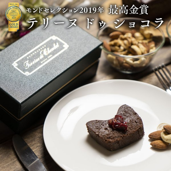 お中元 プレゼント ギフト 2019 チョコレート チョコ 高級 濃厚 テリーヌドゥショコラ 4個セット|terrine-de-chocolat|02