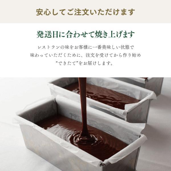 お中元 プレゼント ギフト 2019 チョコレート チョコ 高級 濃厚 テリーヌドゥショコラ 4個セット|terrine-de-chocolat|12