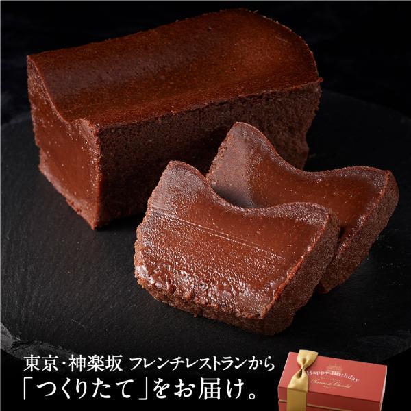 誕生日祝い 特典付テリーヌドゥショコラガトーショコラチョコレートお取り寄せスイーツ高級ギフト人気プレゼントお菓子