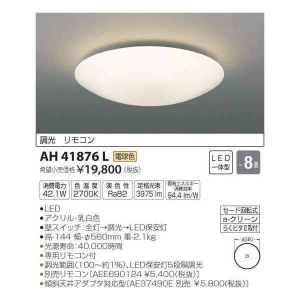 シーリングライトシンプルタイプ調光型LEDシーリングライト[LED電球色][〜8畳]AH41876Lあすつく|terukuni