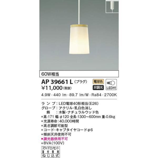 配線ダクトレール用ペンダントプラグタイプコード吊ペンダント[LED電球色]AP39661Lあすつく|terukuni