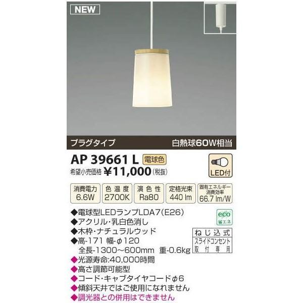 配線ダクトレール用ペンダントプラグタイプコード吊ペンダント[LED電球色]AP39661Lあすつく|terukuni|02