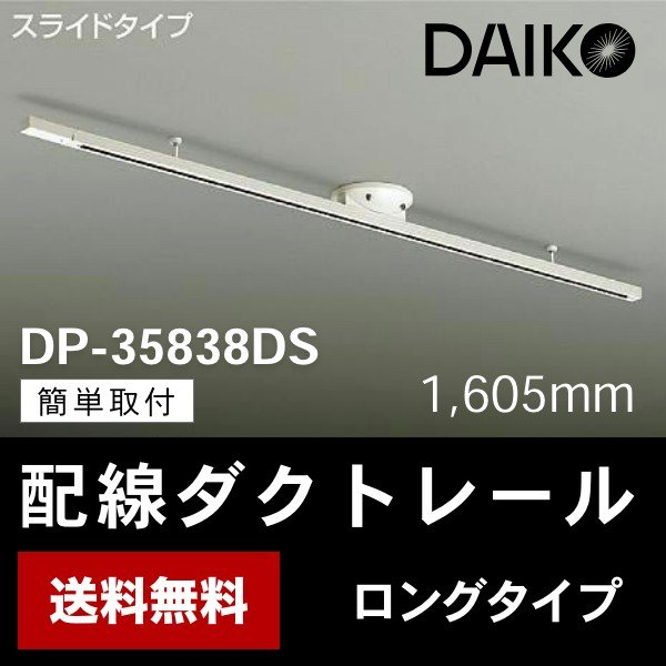 DP-35830DS スライドタイプ ロング 簡易取付式ダクトレール  あすつく DAIKO|terukuni