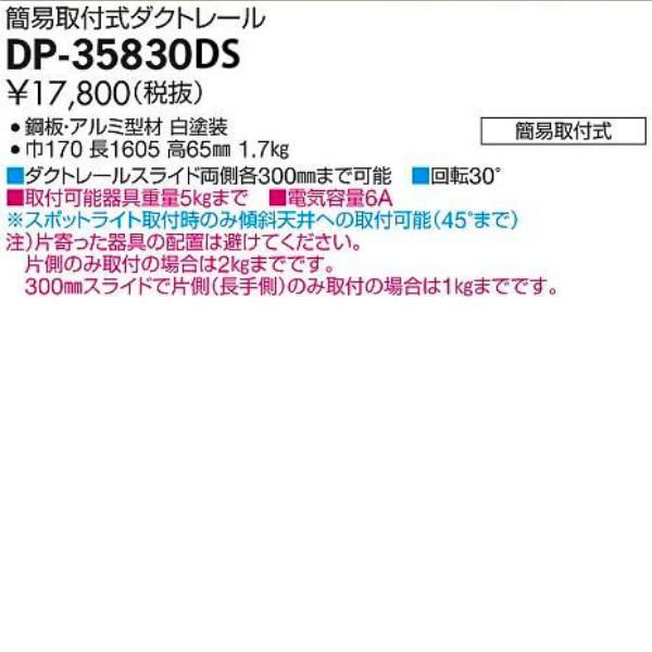 DP-35830DS スライドタイプ ロング 簡易取付式ダクトレール  あすつく DAIKO|terukuni|02