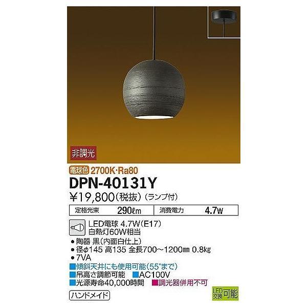 ペンダントライト信楽焼黒化粧土コード吊ペンダント[LED電球色]DPN-40131Y|terukuni