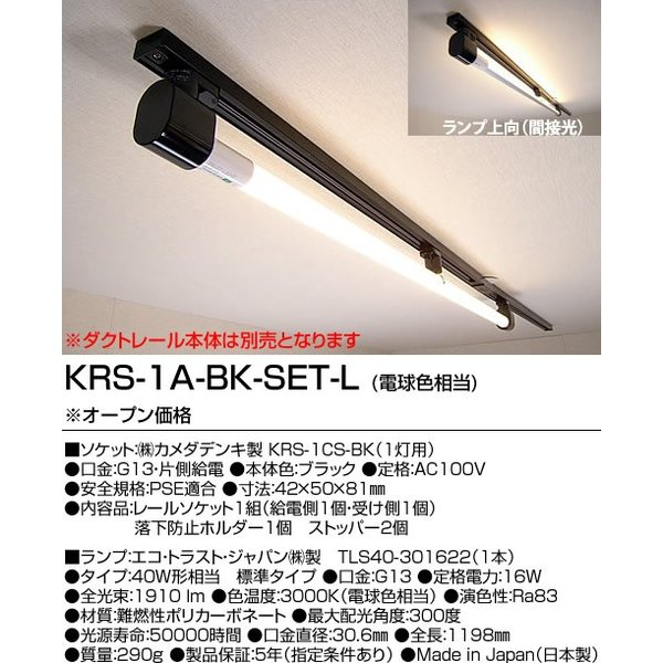 KRS-1A-BK-SET-L カメダレールソケットS電球色LEDランプセット  配線ダクト用LEDベースライト1灯タイプ あすつく カメダデンキ|terukuni