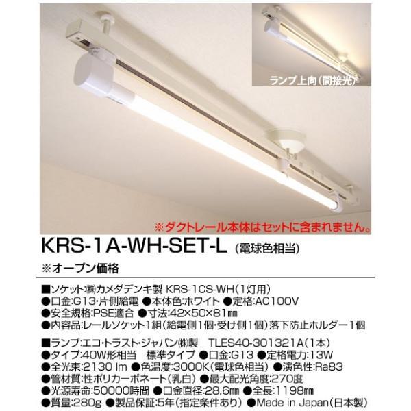KRS-1A-WH-SET-L カメダレールソケットS 電球色LEDランプセット  配線ダクト用LEDベースライト1灯タイプ  カメダデンキ|terukuni