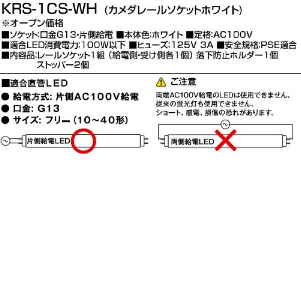 KRS-1A-WH-SET-N カメダレールソケットS 昼白色LEDランプセット  配線ダクト用LEDベースライト1灯タイプ  あすつく カメダデンキ terukuni 02