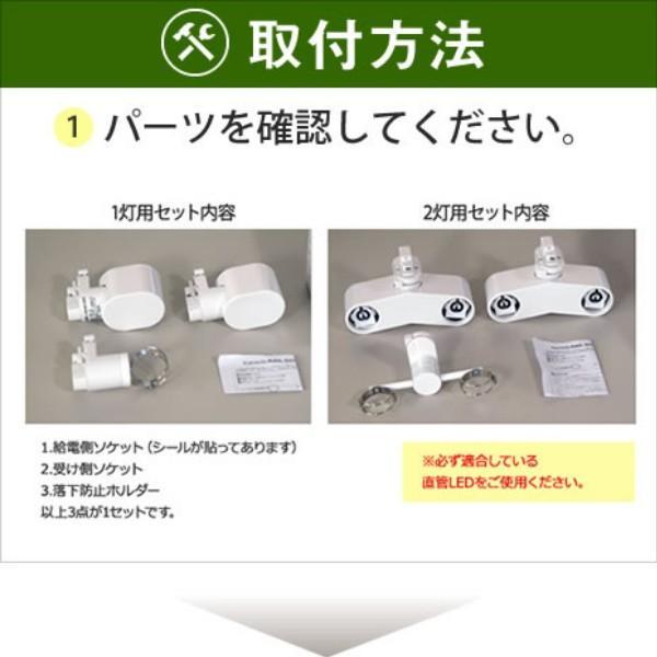 KRS-1A-WH-SET-N カメダレールソケットS 昼白色LEDランプセット  配線ダクト用LEDベースライト1灯タイプ  あすつく カメダデンキ terukuni 03