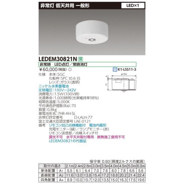 施設照明LED 非常灯 低天井用 一般形直付LEDEM30821Nあすつく terukuni