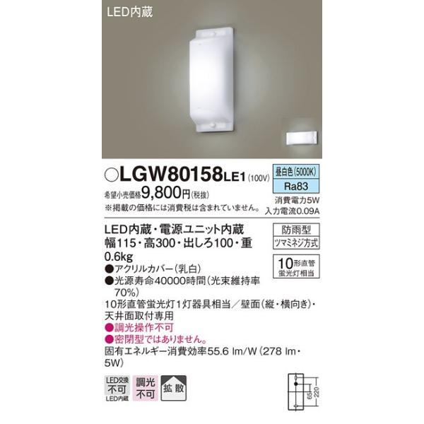 パナソニックFL10形アウトドアポーチライト[LED昼白色]LGW80158LE1あすつく terukuni