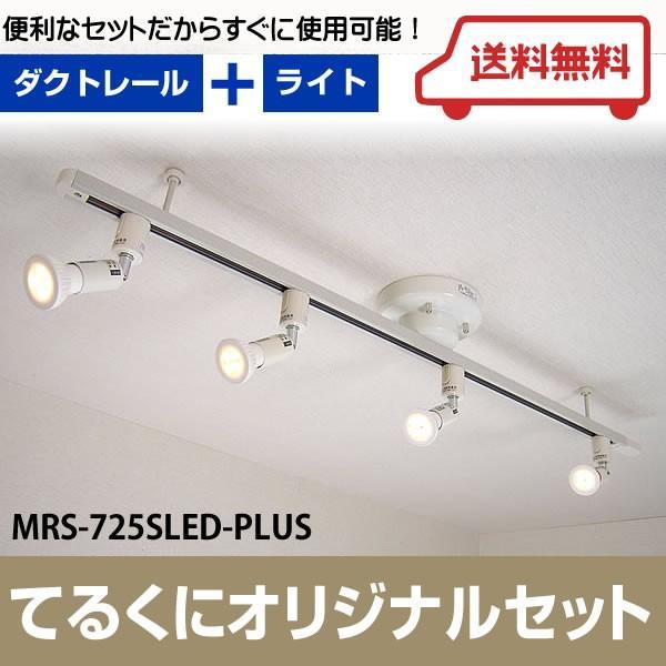 MRS-725SLED-PLUS   ワンタッチダクトレールダイクロハロゲン形調光対応LEDランプ スポットライト 4個セット [LED電球色] あすつく てるくにオリジナルセット|terukuni