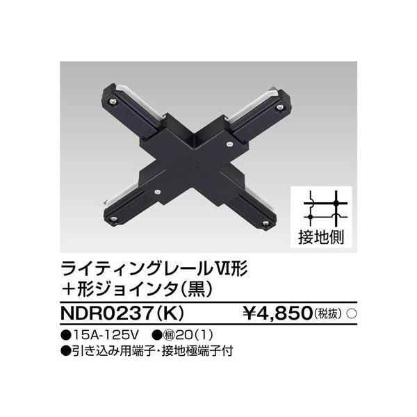 配線ダクトレール本体・付属品NDR0237(K)ライティングレールVI形用十形ジョインタ(黒)NDR0237Kあすつく|terukuni