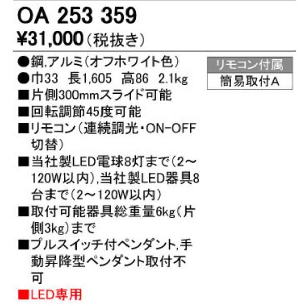 OA253359 ロングタイプ 長1605 リモコン式アジャスタブル 簡易取付配線ダクトレール [オフホワイト] あすつく オーデリック|terukuni|02